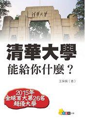 清華大學能給你什麼