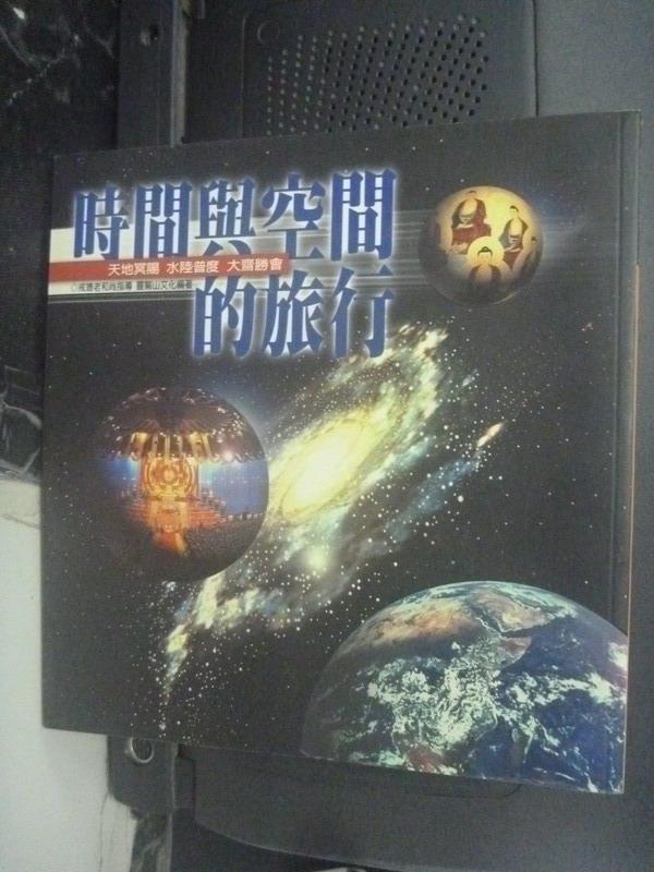 【書寶二手書T3/宗教_JBF】時間與空間的旅行-天地冥陽水陸普度大齋勝會_靈鷲山編輯