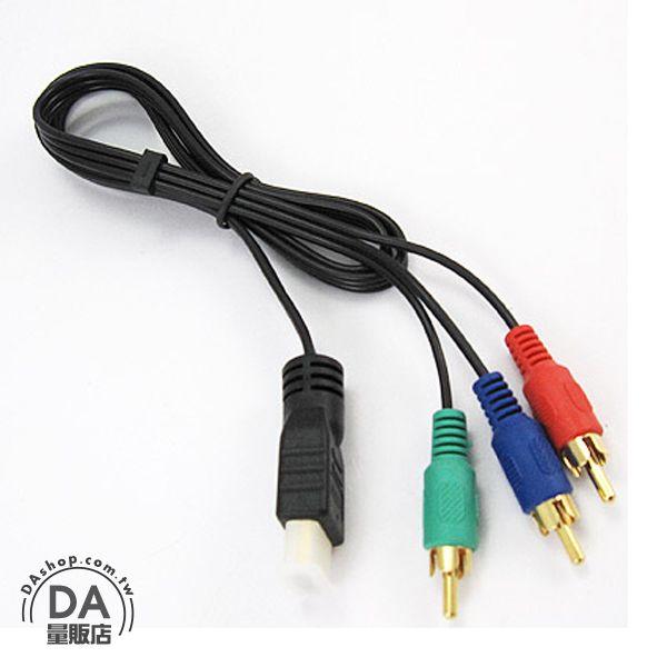 《DA量販店》鍍金接頭 HDMI 轉 RCA 色差 轉接線/影像傳輸線 (12-369)