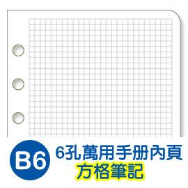 珠友 BC-83203 B6/32K 6孔萬用手冊內頁/方格筆記(80磅)40張(適用6孔夾)
