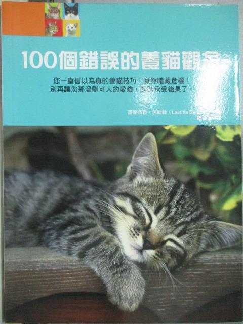 【書寶二手書T1/寵物_XBH】100個錯誤的養貓觀念(全彩)_羅偉貞, 蕾蒂西亞