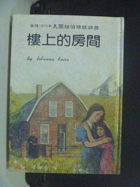 【書寶二手書T2/兒童文學_JDT】樓上的房間_Johanna Reiss