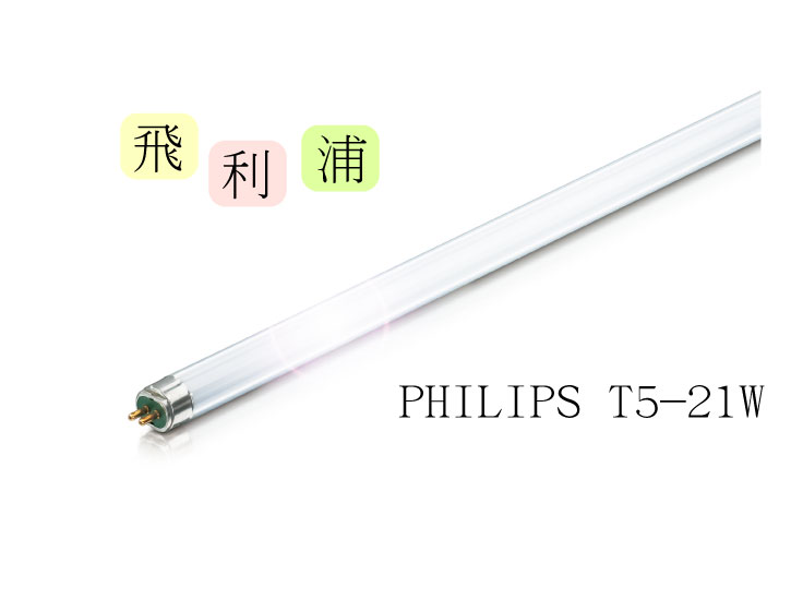 飛利浦★T5直燈管21W黃光 暖白 白光★永旭照明PH-21WT5%