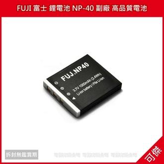 可傑  FUJI 富士 鋰電池 NP-40 副廠 高品質電池