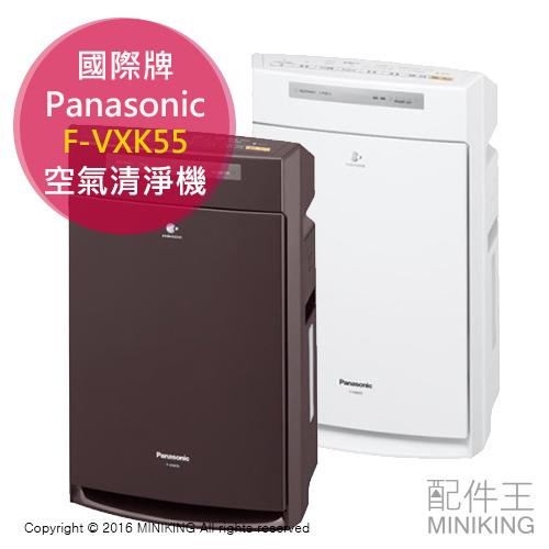 【配件王】咖啡現貨 Panasonic F-VXK55 加濕空氣清淨機 13坪用 另售F-VXK70/d70/e70