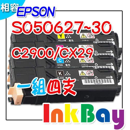 EPSON S050630黑/S050629藍/S050628紅/S050627黃 相容高容量碳粉匣(一組四色)【適用】ACULASER C2900/CX29