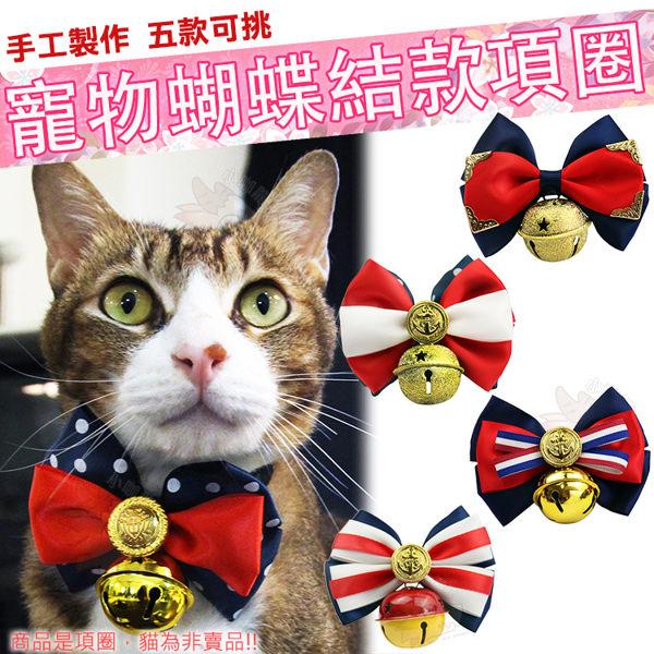 【貓奴必備】 貓咪 蝴蝶結 鈴鐺 項圈 鈴鐺 造型 寵物 變裝 中小型犬可用 長毛臘腸 項圈 手工製