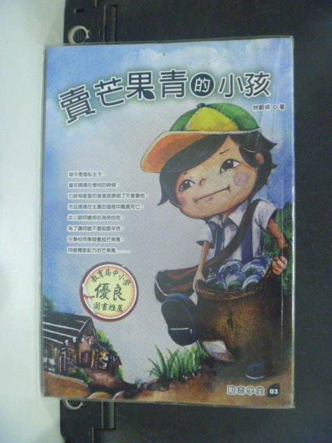 【書寶二手書T5/原文小說_HEK】賣芒果青的小孩_林蔚貞