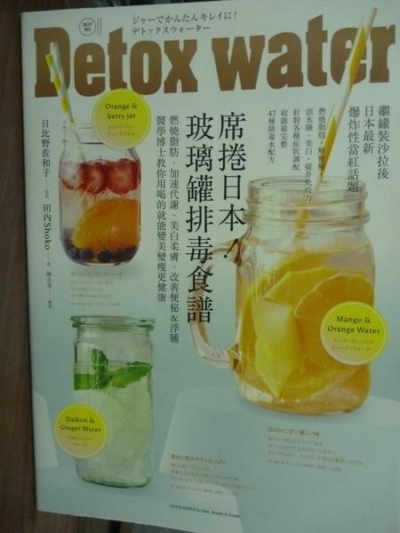 【書寶二手書T3/養生_PFS】席捲日本!玻璃罐排毒食譜_田內Shoko