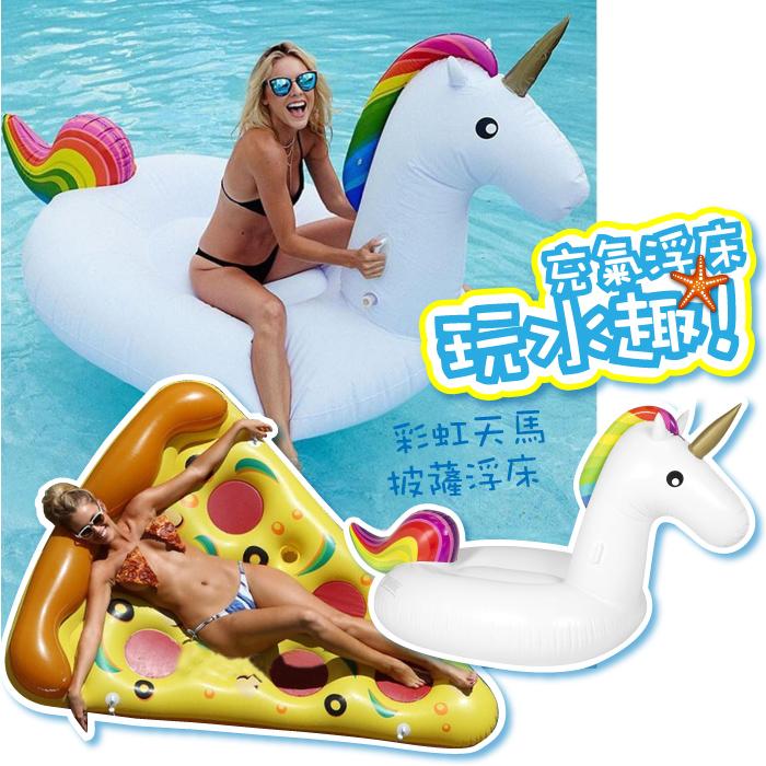水上充氣浮床 浮板 游泳圈 造型泳圈 水上玩具 漂流游泳圈 環保PVC 飛馬 天馬 披薩 充氣浮排