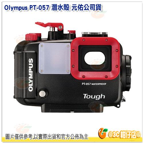 Olympus PT-057 潛水殼 元佑公司貨 TG-850 TG-860 專用 PT057