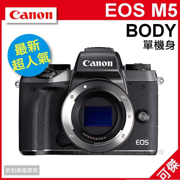 可傑 CANON  EOS M5 Body  單機身  自動對焦 全新操控感 公司貨  *12月底前送原電+記憶卡*