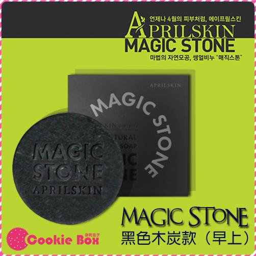 *餅乾盒子*韓國Aprilskin Magic stone 魔法石 保濕 美白 洗臉皂 素顏皂 早上 黑色木炭 100g