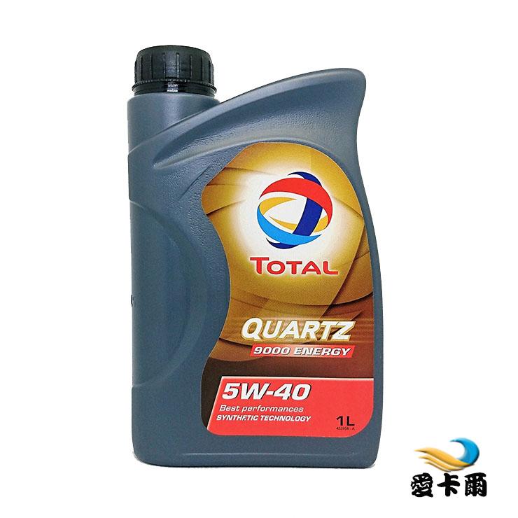 TOTAL QUARTZ 9000 ENERGY 5W40合成機油 道德爾