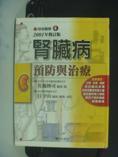 【書寶二手書T2/醫療_OGZ】腎臟病預防與治療2001修訂版_江守山