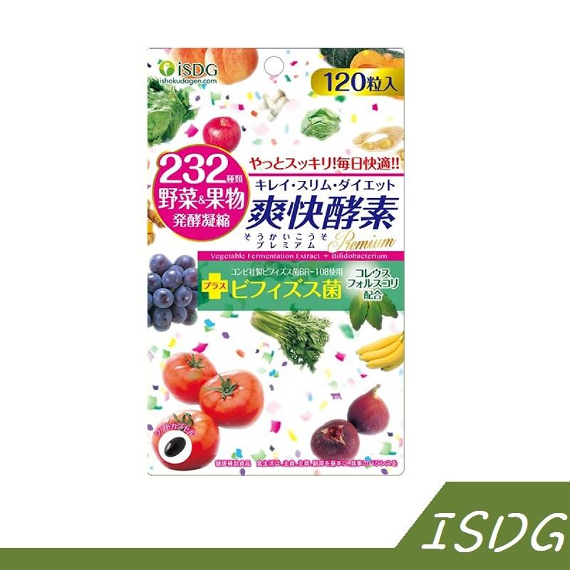 日本 ISDG 醫食同源 232 爽快酵素 120粒【RH shop】日本代購 日本樂天銷售冠軍