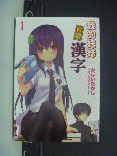 【書寶二手書T5/一般小說_GNI】我的妹妹會讀漢字_1_輕小說_KAJIITAKASHI