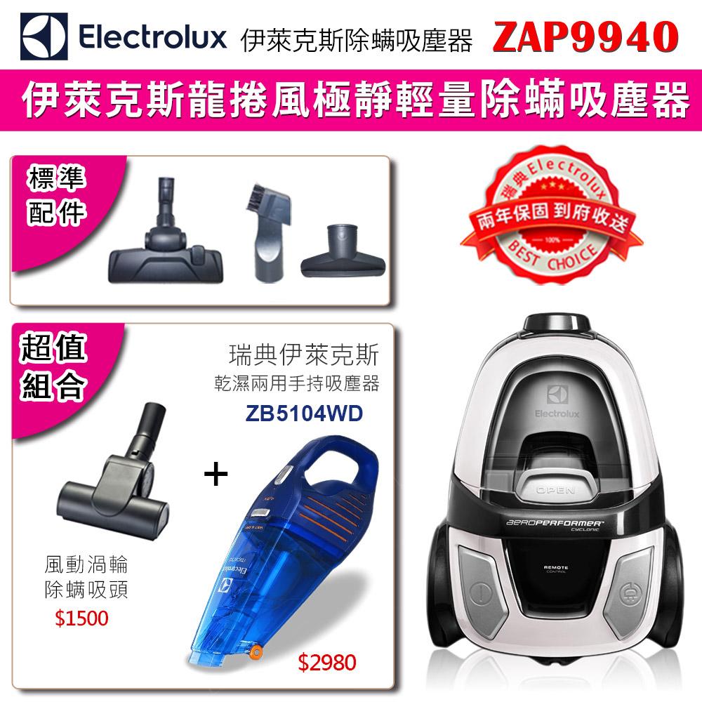 【限定1/20~1/27】Electrolux 伊萊克斯龍捲風極靜輕量除螨吸塵器 ZAP9940【送風動渦輪吸頭+ZB5104手持式吸塵器】