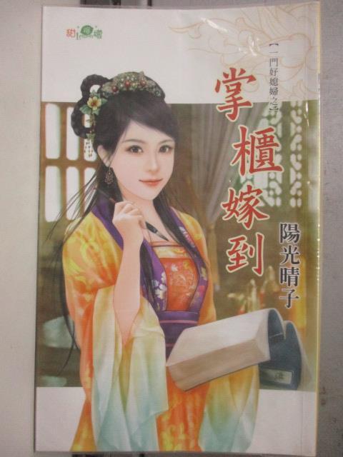 【書寶二手書T1/言情小說_ORU】一門好媳婦之掌櫃嫁到_陽光晴子