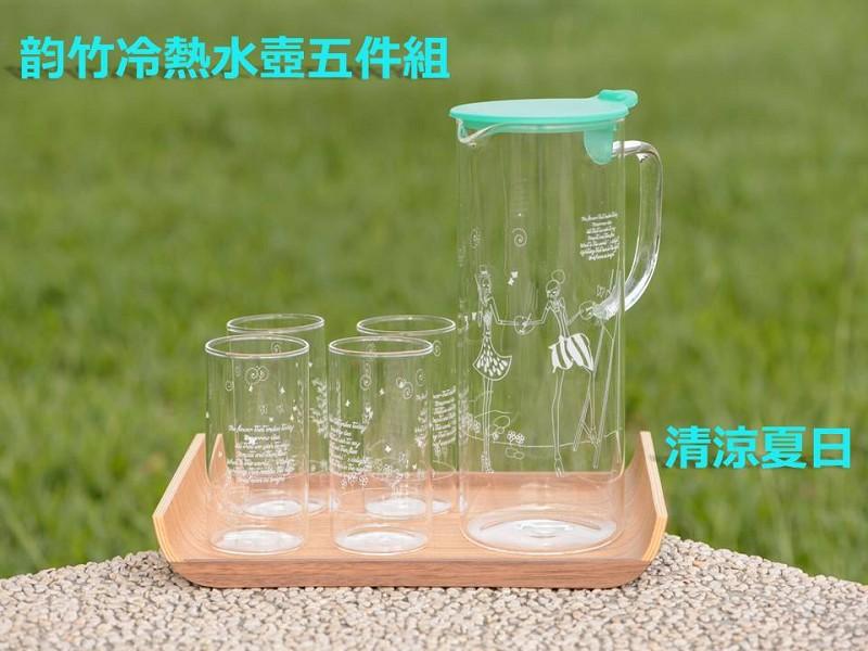(誠製良品)韵竹冷熱兩用耐熱玻璃水壺組 (一壺四杯)