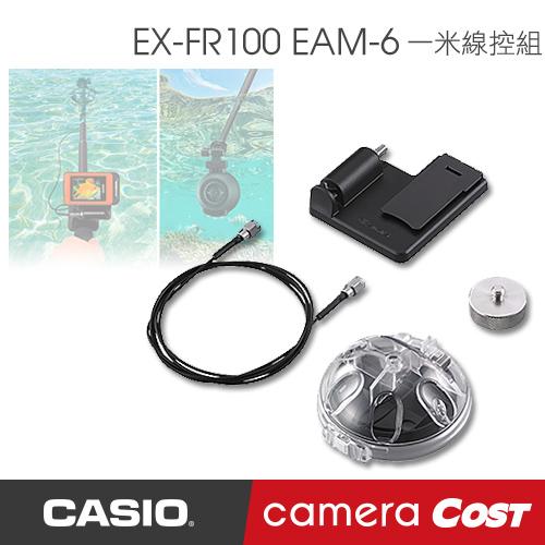 CASIO FR100 專用配件 EAM-6 一米線控組 FR100 FR10