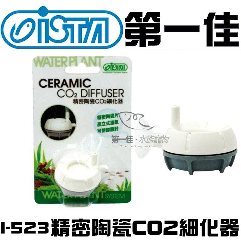[第一佳 水族寵物] 台灣伊士達ISTA【精密陶瓷CO2細化器 I-523】不硬化 不變質 彈性佳 吸力強 免運