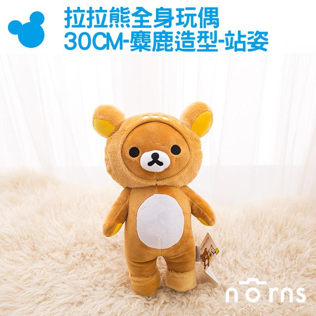 NORNS 【拉拉熊全身玩偶San-xRilakkuma(30CM-麋鹿造型-站姿)】三麗鷗娃娃玩偶禮物