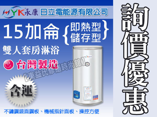 永康系列日立電標準型15加侖EH-15電熱水器直掛 橫掛式 套房專用【東益氏】售電光牌 凱撒 京典 和成
