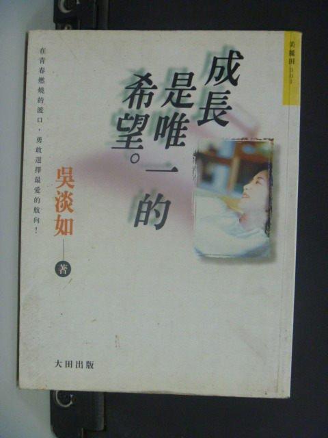 【書寶二手書T3/短篇_CNQ】成長是唯一的希望_吳淡如