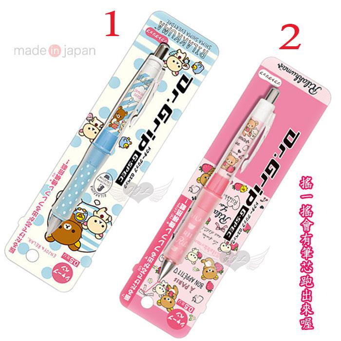 日本製拉拉熊懶懶熊搖搖筆自動筆自動鉛筆Dr.Grip減壓設計 2選1 13612937*JJL*