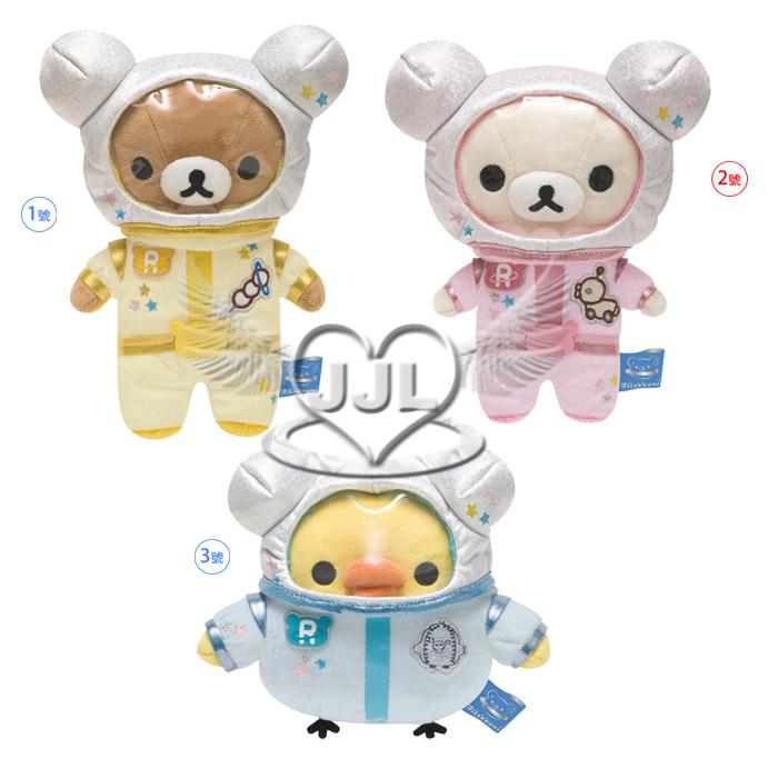 拉拉熊懶熊懶妹小雞絨毛娃娃玩偶宇宙太空系列 3選1  13621656*JJL*