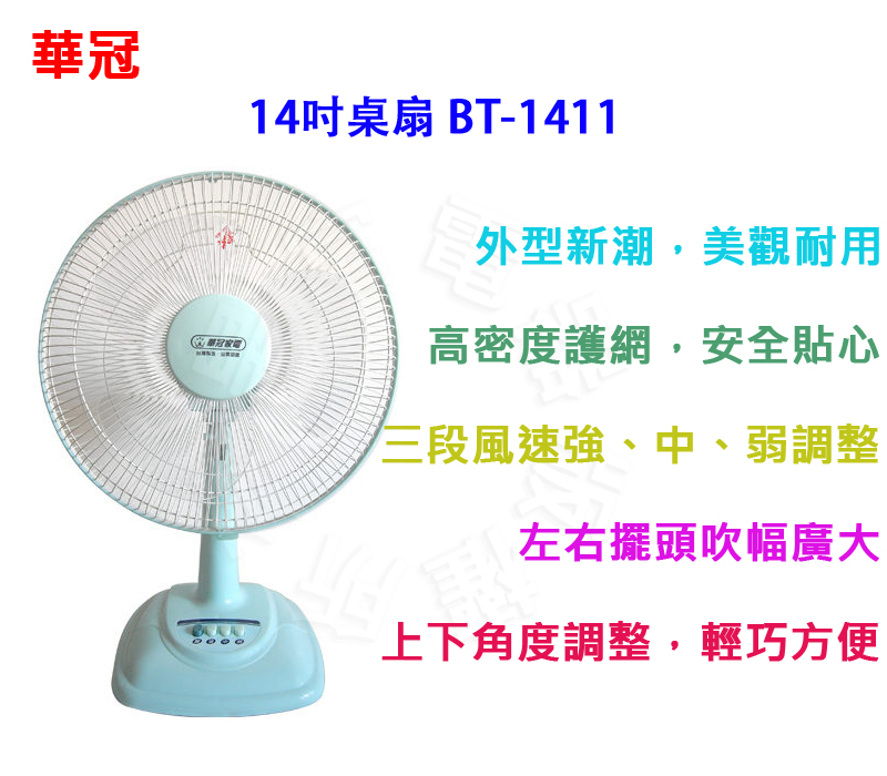 ✈皇宮電器✿ 華冠 14吋桌扇 BT-1411 高密度護網 三段風速 台灣製