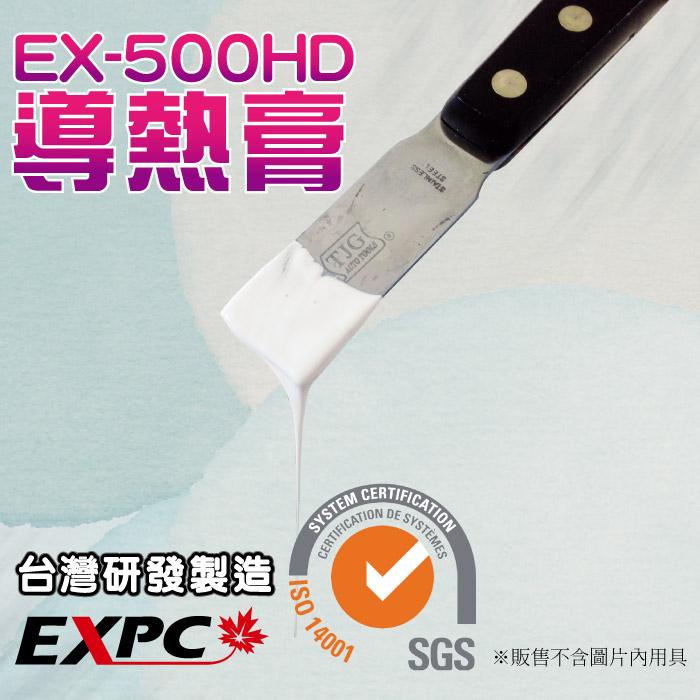 散熱膏 EX-500HD 1公斤桶裝 LED 散熱膏 CPU散熱 晶片散熱 散熱 零件 EXPC