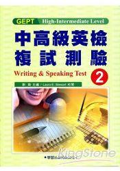 中高級英檢複試測驗(2)教本Writing & Speaking Test