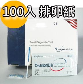 【衡健】 排卵試紙  美國品牌 FDA認證 (100片裝/盒) LH排卵檢測試劑 晴翔好孕到