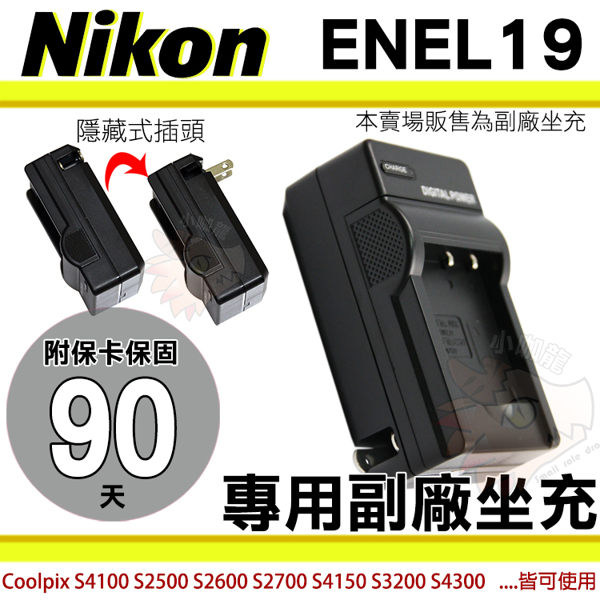 【小咖龍】 Nikon ENEL19 EN-EL19 副廠 坐充 充電器 座充 Coolpix W100 A100 A300 S3700 S7000 S6900 S3500 S3300 S2500