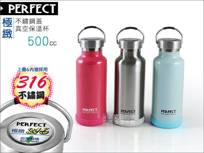 快樂屋♪ 台灣製 PERFECT 316#不鏽鋼極緻真空保溫杯 500cc 另有750cc1000cc 媲美太和工坊.象印膳魔師