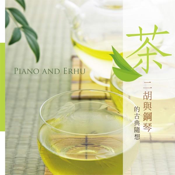 *babygo*貴族唱片 - 茶 / 二胡與鋼琴的古典隨想 099CD-832