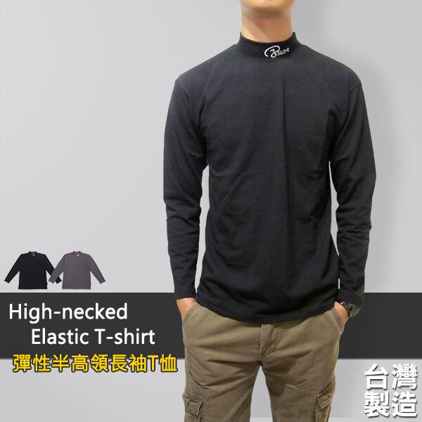 sun-e台灣製彈性半高領彈性上衣、素面保暖內搭高領長袖T恤、高領素面T、休閒長T、高領衛生衣(310-7790-21)黑色、(310-7790-22)灰色 胸圍:M、L(38~42英吋) [實體店面保障]