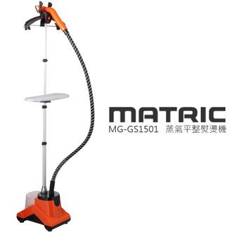 蒸氣平整熨燙機  MATRIC 日本松木 MG-GS1501 1.5L大水箱 自動斷電 公司貨 0利率 免運