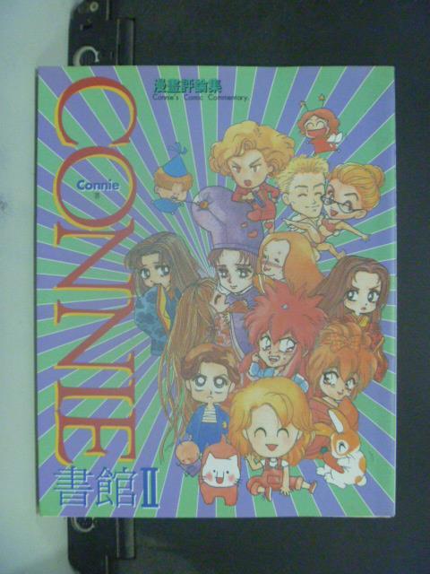 【書寶二手書T1/漫畫書_KHV】CONNIE書館II_Connie