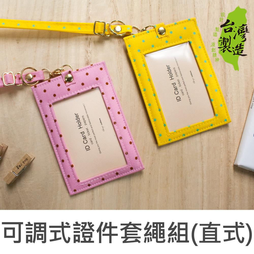珠友 FR-10025 日風可調式證件套繩組/萬用票夾/出入証套/工作證套(直式)