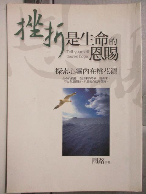 【書寶二手書T1/心靈成長_HPX】挫折是生命的恩賜-心靈歸依1_雨路