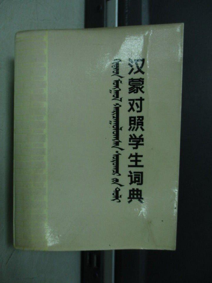 【書寶二手書T2/字典_NCA】漢蒙對照學生詞典_簡體_1983年