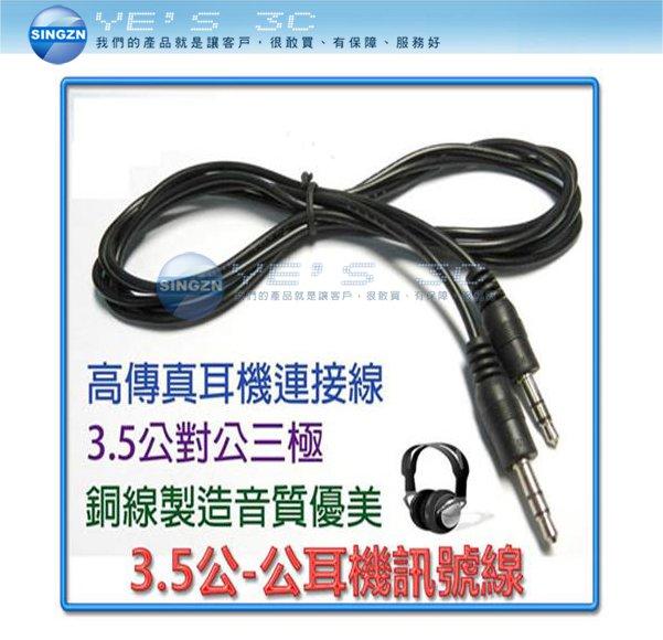 「YEs 3C」全新 耳機線 音源線 公對公 3.5mm(三極立體聲) 1.8米 耳機訊號線 耳機音源線