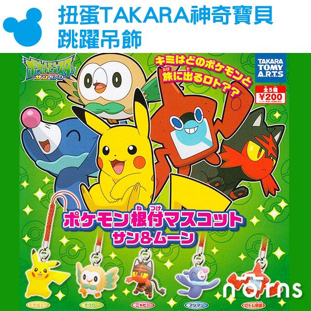 NORNS【扭蛋TAKARA神奇寶貝跳躍吊飾】轉蛋 精靈寶可夢 太陽與月亮 皮卡丘POKEMON 玩具 公仔 日本