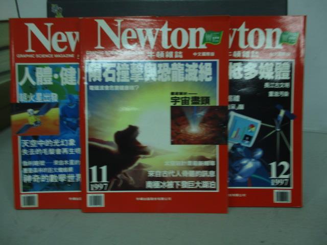 【書寶二手書T9/雜誌期刊_QLP】牛頓_171~175期間_共3本合售_隕石撞擊與恐龍滅絕等