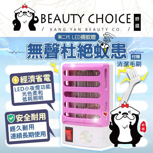 【姍伶】第二代 省電王LED捕蚊燈 (1入) 正版防偽雷射標籤