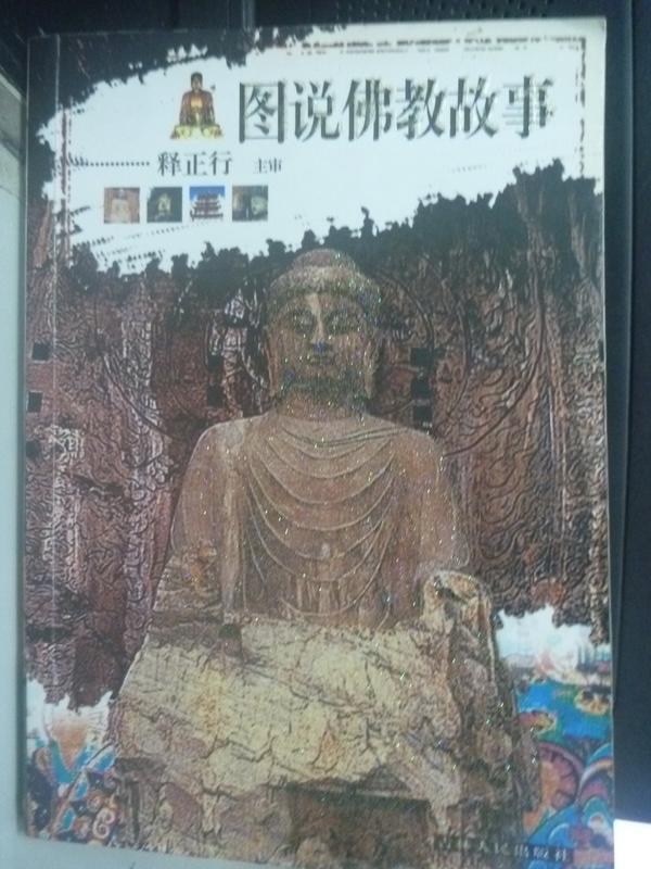【書寶二手書T5/宗教_LET】圖說佛教故事_釋正行_簡體書
