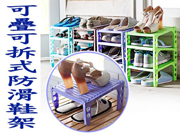 BO雜貨【SV6245】日式 可疊可拆裝收納鞋架 簡易防滑鞋架 居家DIY鞋子收納架 單層
